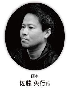 画家 佐藤 英行氏