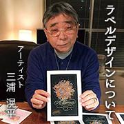 ラベルデザインについて アーティスト 三浦 滉平