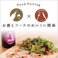 Food Pairing お酒とフードのおいしい関係