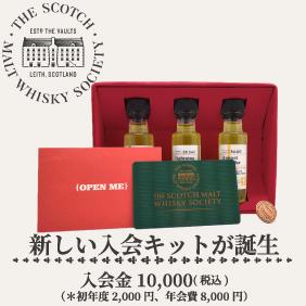 ウイスキー・ソサエティ  入会キット